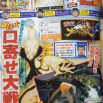 Naruto Storm 4 Equipo 7 vs minis 10 colas anuncio.png