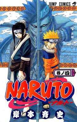 Naruto Volume 4.png