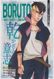 File:Boruto Chapter 47.png