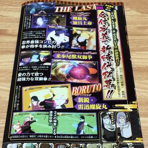 Naruto Storm 4 Despertares Combinados y nuevos Final Jutsu Scan 2.png