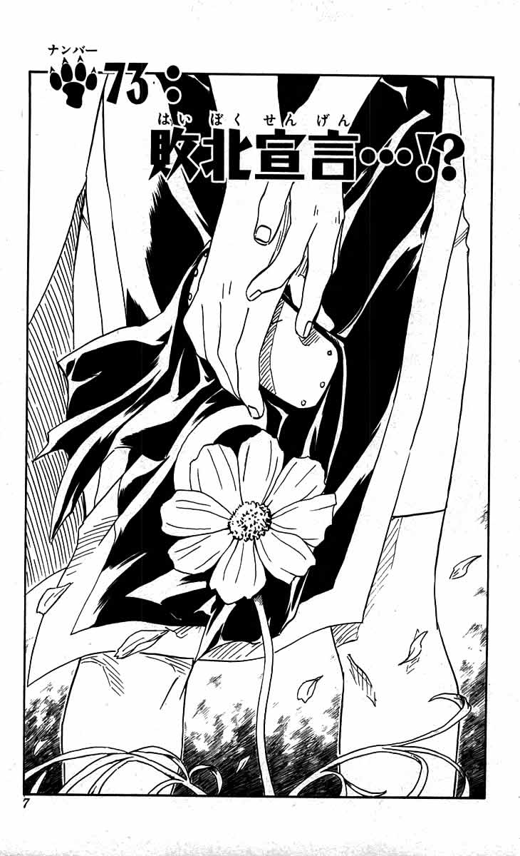 Naruto Capitolo 73