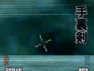 Arte Ninja: Jutsu de la Shuriken de Cuerpo Gigante