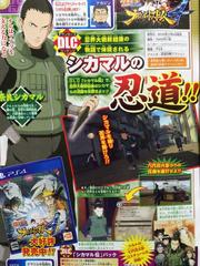 Naruto Storm 4 Shikamaru Modo Aventura Dlc Scan.