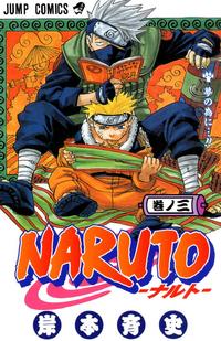 Naruto Volumen 3.png