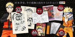 Naruto Manga.png