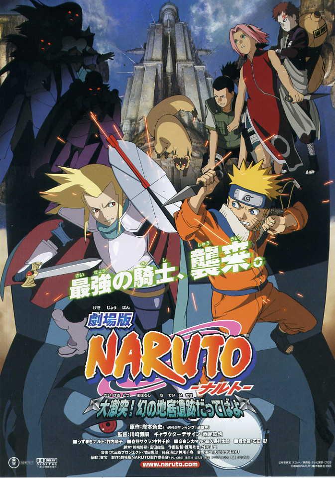 Gekijouban Naruto: Daigekitotsu! Maboroshi no Chiteiiseki Dattebayo