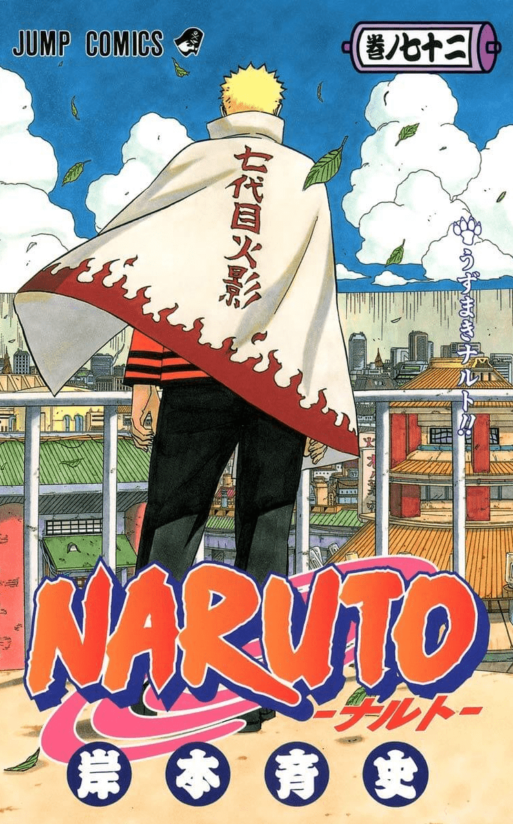 Naruto Uzumaki!! (volume)