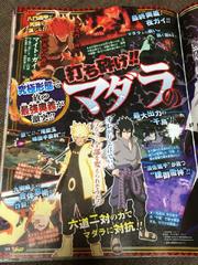 Naruto Storm 4 Gai 8 puertas scan 2