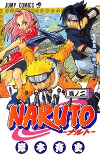 Naruto Volumen 2.png