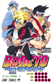 File:Boruto Volume 3.png