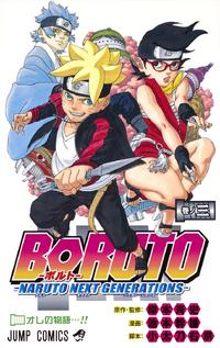 Boruto Volume 3.png