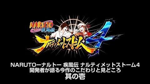 PS4「NARUTO‐ナルト‐ 疾風伝 ナルティメットストーム4」開発者が語る今作のこだわりと見どころ【其の壱】