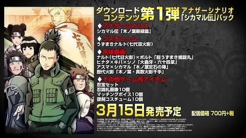 PS4「NARUTO―ナルト― 疾風伝 ナルティメットストーム4」ダウンロードコンテンツ アナザーシナリオ「シカマル伝」パックPV