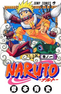 Naruto Volumen 1.png