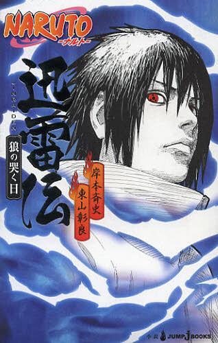 Naruto Crónicas del Trueno – El día en que el lobo aulló