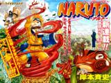 Naruto Uzumaki!! (1.Bölüm)