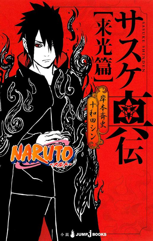 Sasuke Shinden: Libro del Amanecer