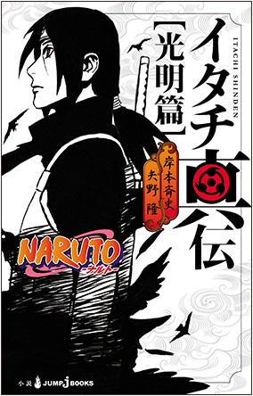 Itachi Shinden - Livre d'une lumière brillante
