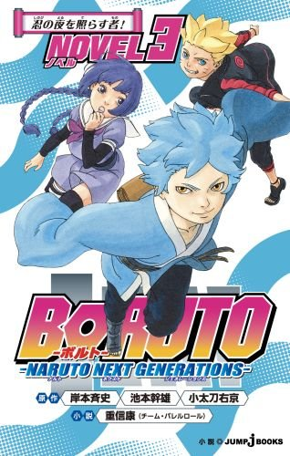 Boruto: Naruto Next Generations Novel 3: ¡Aquellos que Iluminan la Noche de los Shinobi!