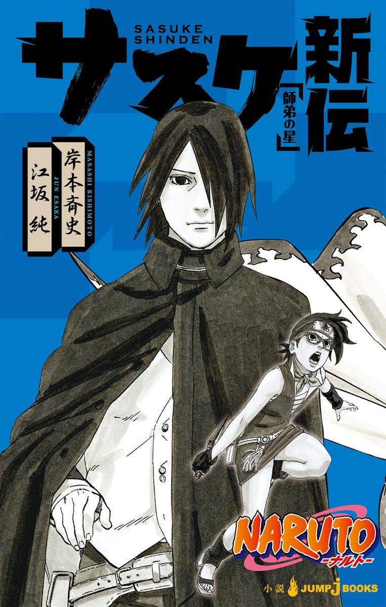 Sasuke Shinden: El Alumno Estrella del Maestro