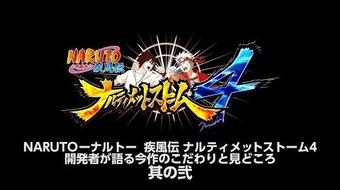PS4「NARUTO―ナルト― 疾風伝 ナルティメットストーム4」開発者が語る今作のこだわりと見どころ【其の弐】