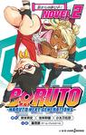 Boruto Novel 2