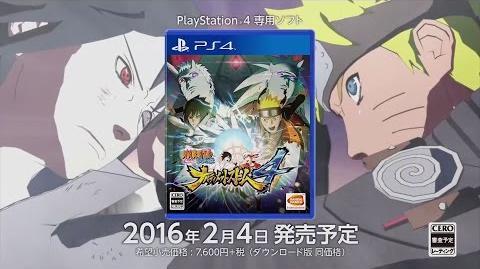PS4「NARUTO-ナルト- 疾風伝 ナルティメットストーム4」TVCM