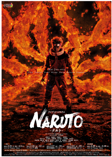 Naruto Live Action Stage Musical