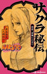 Plik:Sakura Hiden.png