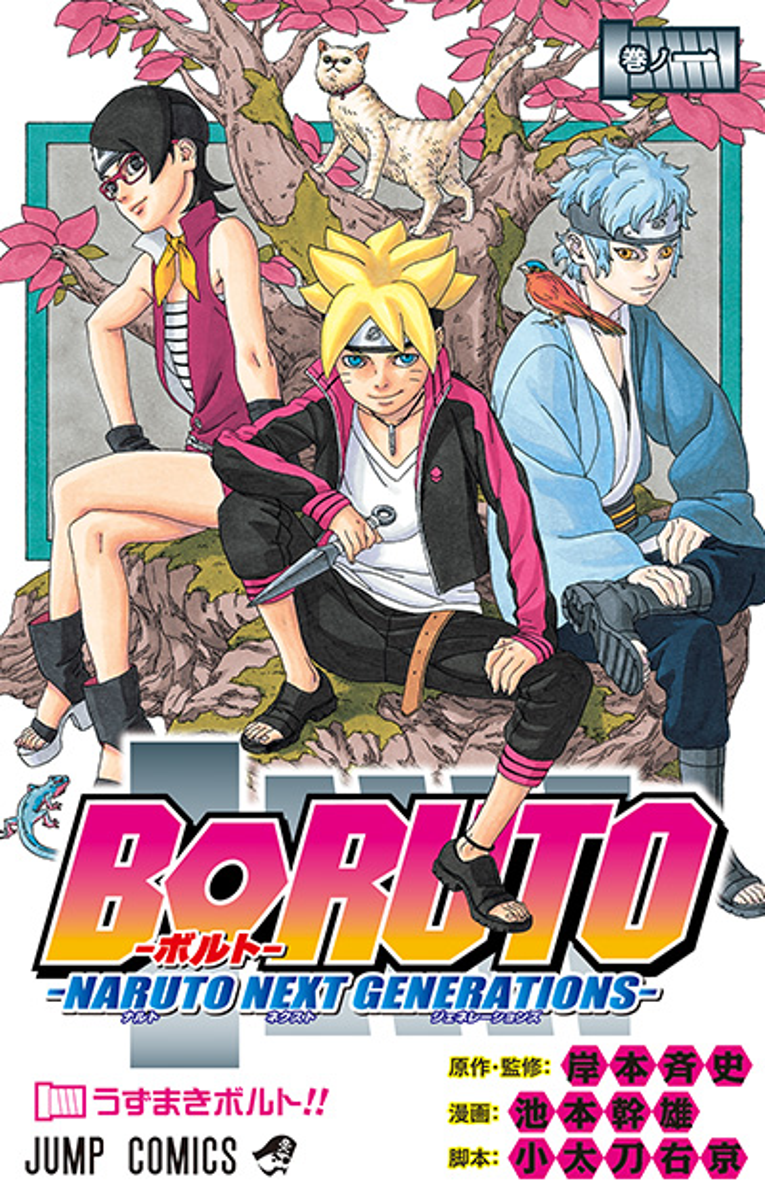 Volume 1: Boruto Uzumaki!!