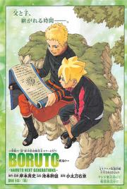 File:Boruto Chapter 16.png