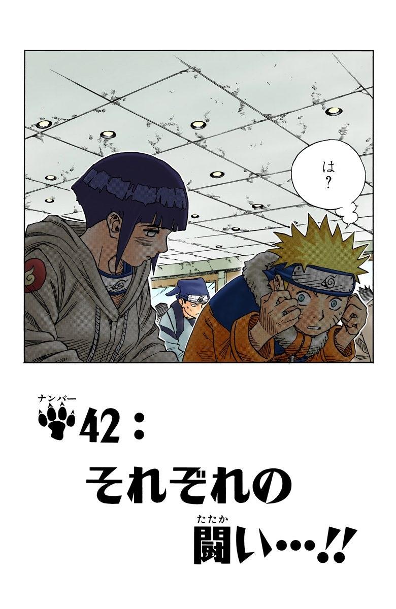 Битвы Каждого...!! (глава 42)