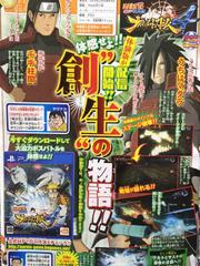 Naruto Storm 4 Contenido de la demo y primera foto de la Boss Battle de Naruto y Sasuke Scan