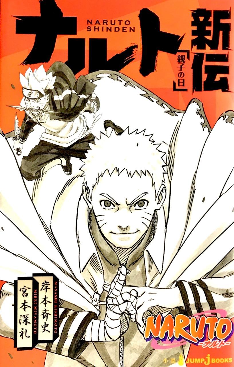 Naruto Shinden: Día Familiar