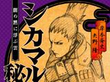 Tajemna historia Shikamaru: Chmury w mrocznej ciszy