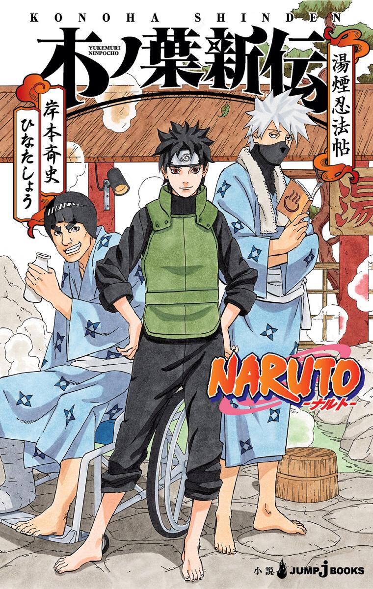 Konoha Shinden: Pergaminos Ninja Vaporizantes