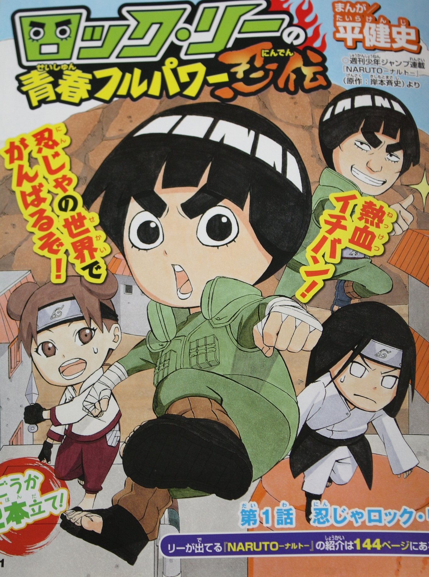 El Ninja Rock Lee