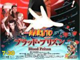 Наруто Фильм: Кровавая Тюрьма