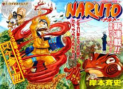 Naruto Chapter 1.png