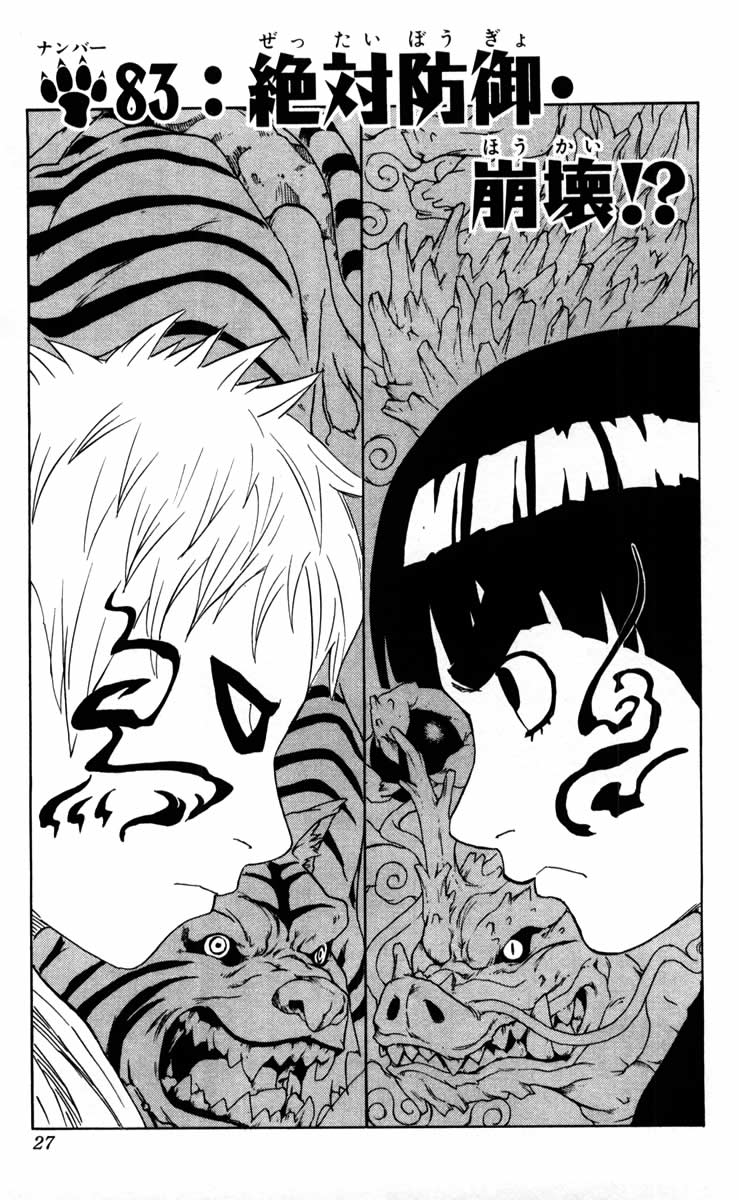 Naruto Capitolo 83