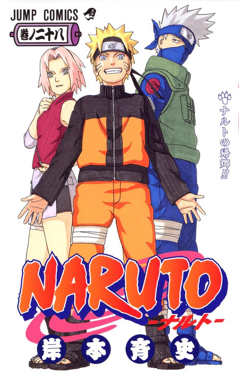 Naruto's Homecoming!! (volume)