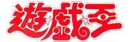 Yuu Gi Oh logo