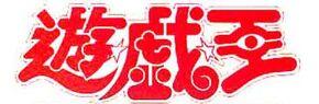Yuu Gi Oh logo.jpg
