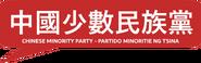 Chineseminorityparty