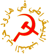 Peoplesdemocraticpartyofharud2011