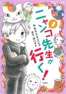 Nyanko-sensei goes! Volume 2