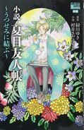 Natsume's Book of Friends -Connecting to Utsusemi-