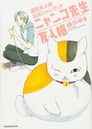 Natsume's Book of Friends Nyanko Book