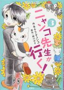 Nyanko-sensei goes! Volume 3