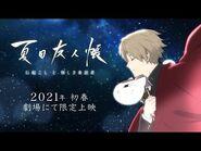 Natsume Yuujinchou- Ishi Okoshi to Ayashiki Raihousha - Teaser PV-Trailer